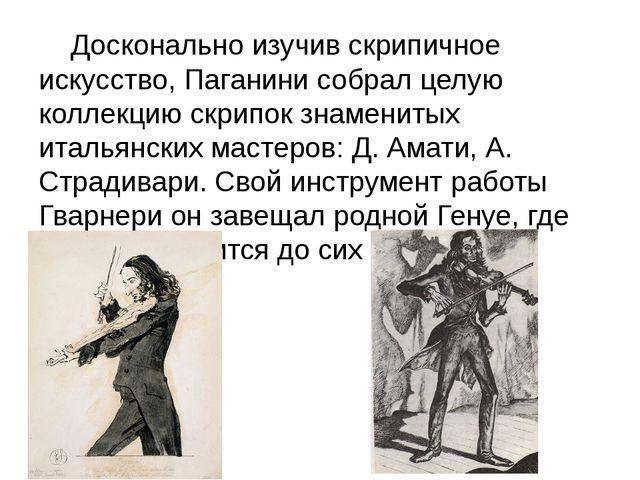 Досконально изучив скрипичное искусство, Паганини собрал целую коллекцию ск...