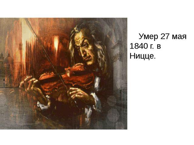 Умер 27 мая 1840 г. в Ницце.