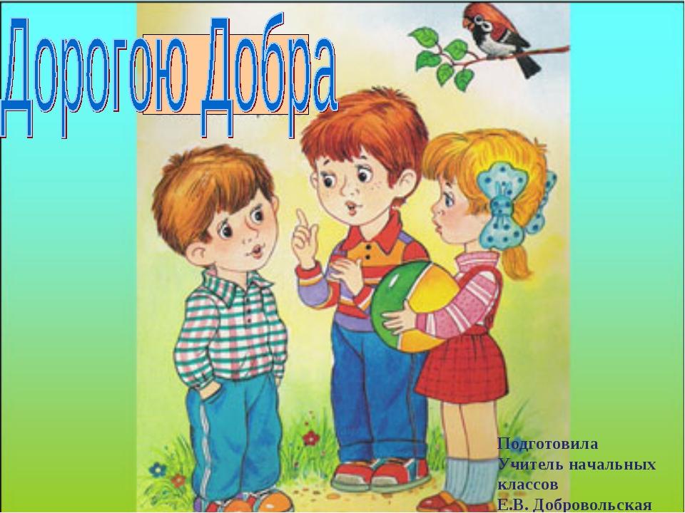 Подготовила Учитель начальных классов Е.В. Добровольская