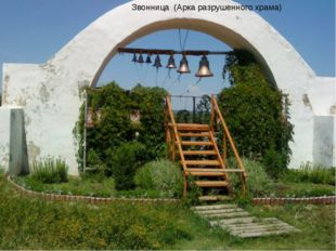 Звонница (Арка разрушенного храма)