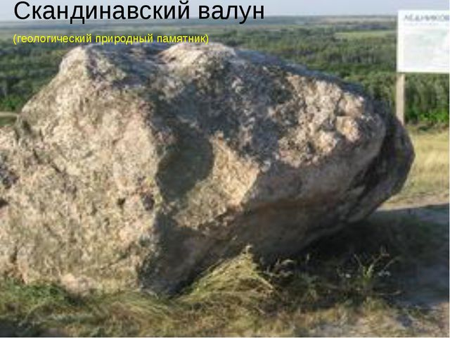 Скандинавский валун (геологический природный памятник)