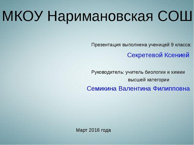 МКОУ Наримановская СОШ Презентация выполнена ученицей 9 класса: Секретевой Кс...