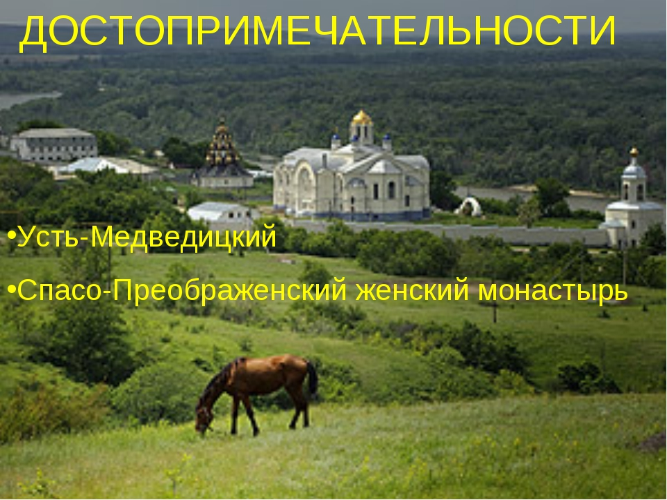 Усть-Медведицкий Спасо-Преображенский женский монастырь ДОСТОПРИМЕЧАТЕЛЬНОСТИ