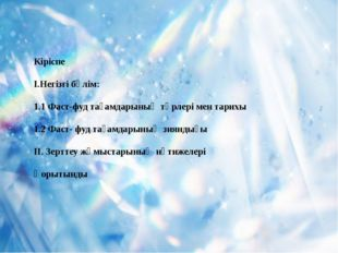 Кіріспе І.Негізгі бөлім: 1.1 Фаст-фуд тағамдарының түрлері мен тарихы 1.2 Фа