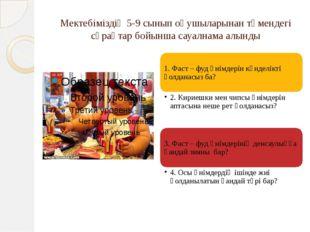 Мектебіміздің 5-9 сынып оқушыларынан төмендегі сұрақтар бойынша сауалнама алы