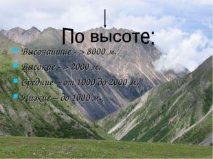 Высочайшие - > 8000 м. Высокие - > 2000 м. Средние – от 1000 до 2000 м. Низк