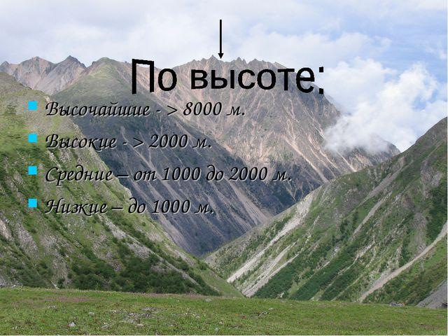 Высочайшие - > 8000 м. Высокие - > 2000 м. Средние – от 1000 до 2000 м. Низк...