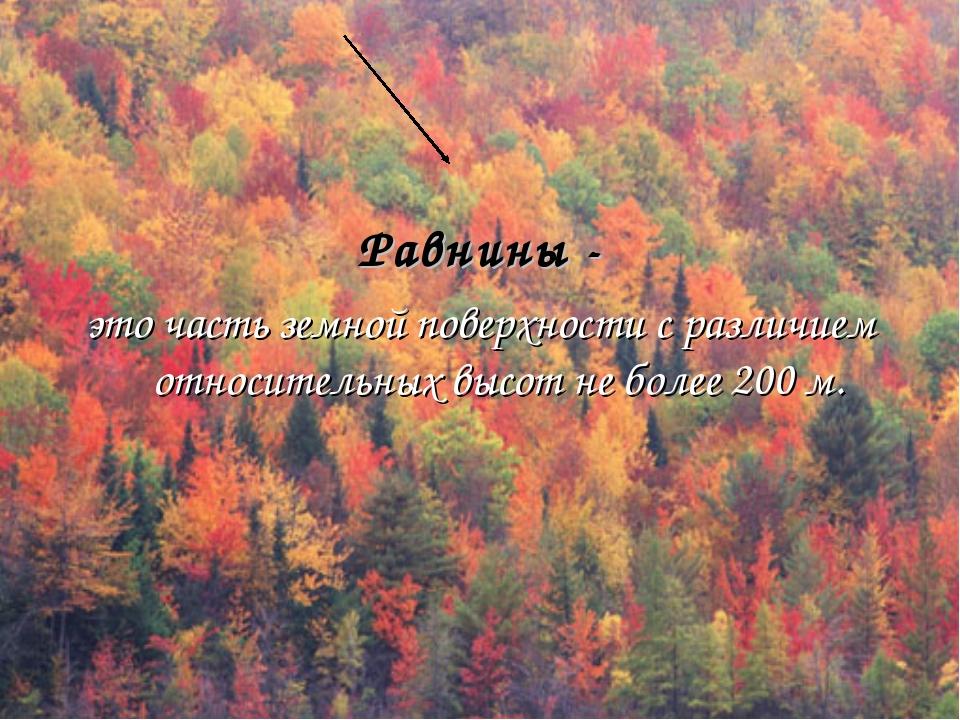 Равнины - это часть земной поверхности с различием относительных высот не бол...