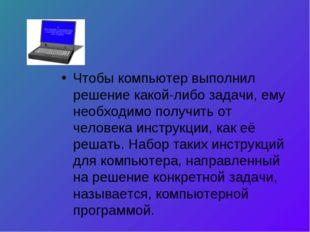 Чтобы компьютер выполнил решение какой-либо задачи, ему необходимо получить о