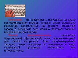 Программа – это совокупность написанных на языке программирования команд, ко