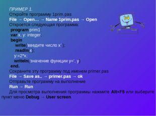 ПРИМЕР 1. Откройте программу 1prim.pas File → Open… → Name 1prim.pas → Open