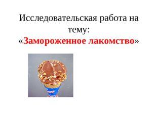 Исследовательская работа на тему: «Замороженное лакомство»