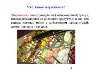 Что такое мороженое? Мороженое - это охлажденный (замороженный) десерт, изгот