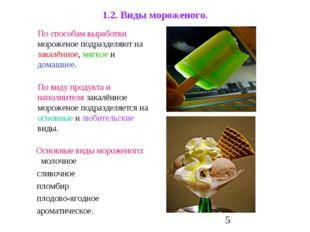 1.2. Виды мороженого. По способам выработки мороженое подразделяют на закалён