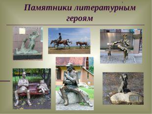 Памятники литературным героям *