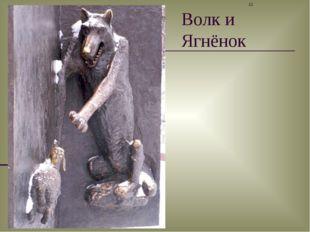 Волк и Ягнёнок *
