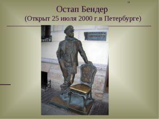 Остап Бендер (Открыт 25 июля 2000 г.в Петербурге) *