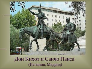 Дон Кихот и Санчо Панса (Испания, Мадрид) *