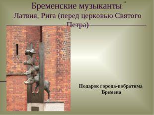 Бременские музыканты Латвия, Рига (перед церковью Святого Петра) * Подарок го