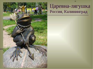 Царевна-лягушка Россия, Калининград *