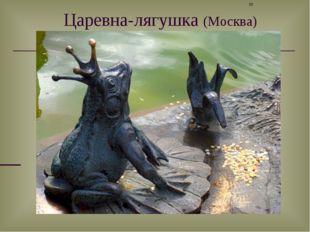 Царевна-лягушка (Москва) *