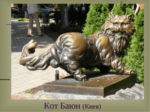 Кот Баюн (Киев) *