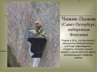 Чижик-Пыжик (Санкт-Петербург, набережная Фонтанки * Рядом в 19 в., на Фонтанк
