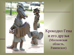Крокодил Гена и его друзья (Московская область, Раменское) *
