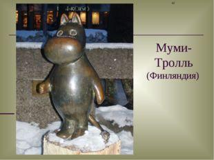 Муми- Тролль (Финляндия) *