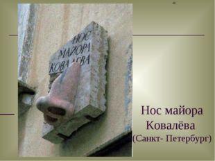 Нос майора Ковалёва (Санкт- Петербург) *