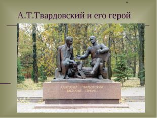 А.Т.Твардовский и его герой *