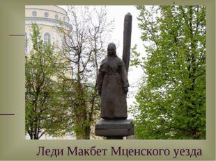 Леди Макбет Мценского уезда *