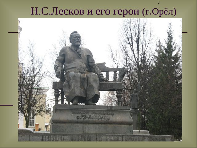 Н.С.Лесков и его герои (г.Орёл) *