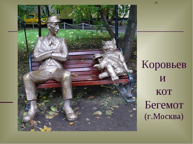 Коровьев и кот Бегемот (г.Москва) *