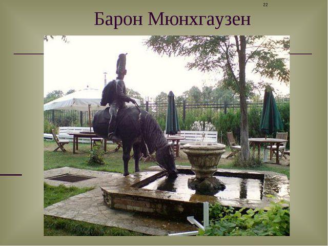 Барон Мюнхгаузен *