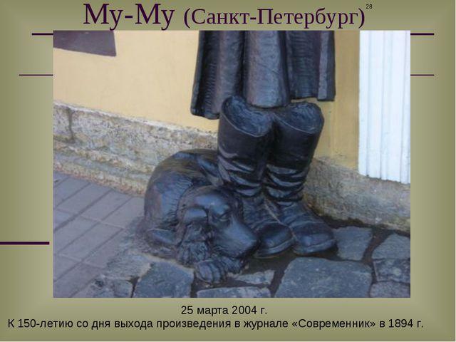 Му-Му (Санкт-Петербург) * 25 марта 2004 г. К 150-летию со дня выхода произвед...