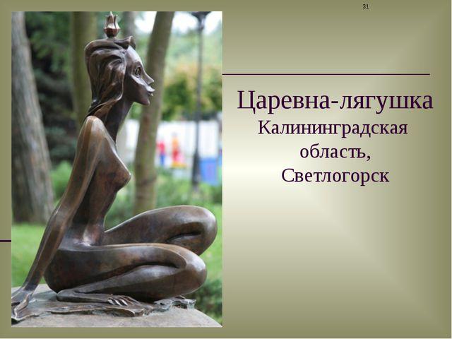 Царевна-лягушка Калининградская область, Светлогорск *