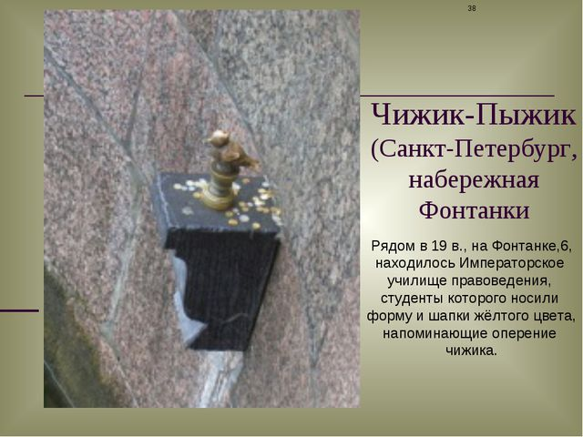 Чижик-Пыжик (Санкт-Петербург, набережная Фонтанки * Рядом в 19 в., на Фонтанк...