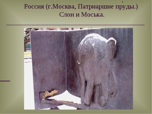Россия (г.Москва, Патриаршие пруды.) Слон и Моська. *