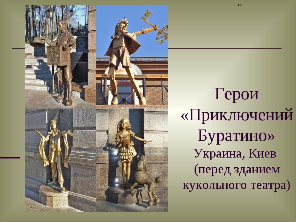 Герои «Приключений Буратино» Украина, Киев (перед зданием кукольного театра) *