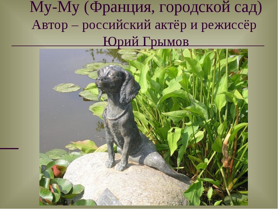 Му-Му (Франция, городской сад) Автор – российский актёр и режиссёр Юрий Грымо...