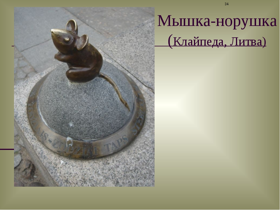 Мышка-норушка (Клайпеда, Литва) *
