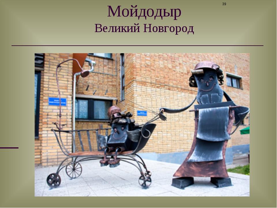 Мойдодыр Великий Новгород *