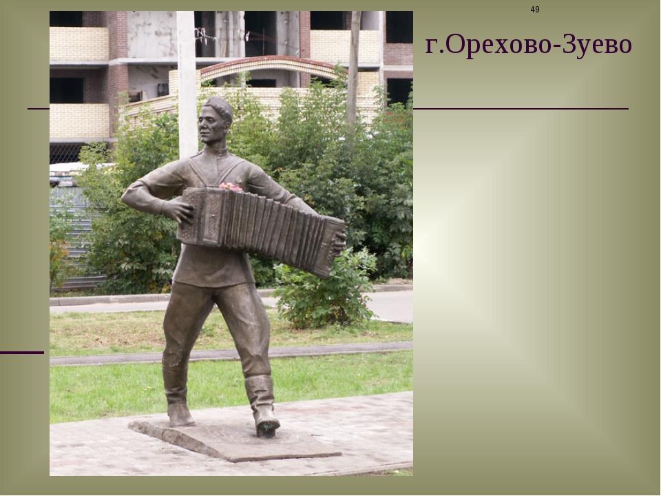 г.Орехово-Зуево *