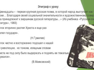 . Эпиграф к уроку: 1. «Двенадцать» - первая крупная русская поэма, в которой