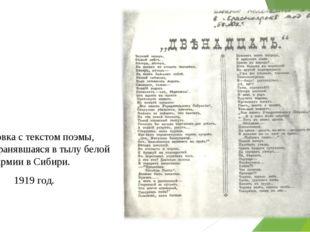 Листовка с текстом поэмы, распространявшаяся в тылу белой армии в Сибири. 191