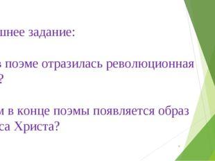 * Домашнее задание: Как в поэме отразилась революционная эпоха? Зачем в конце