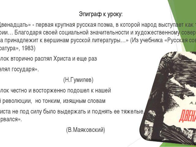 . Эпиграф к уроку: 1. «Двенадцать» - первая крупная русская поэма, в которой...