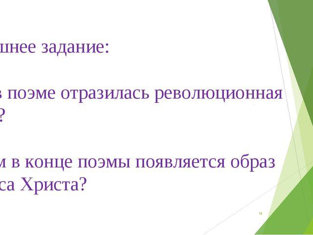 * Домашнее задание: Как в поэме отразилась революционная эпоха? Зачем в конце...