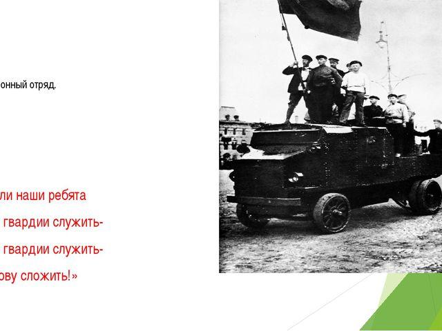 Революционный отряд. « Как пошли наши ребята В красной гвардии служить- В кра...